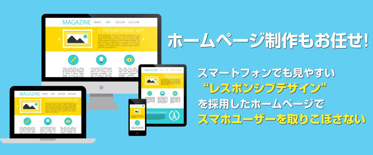 レスポンシブデザインのホームページ制作