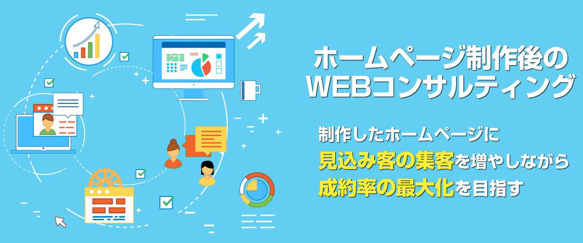 ホームページ制作後のWEBコンサルティング